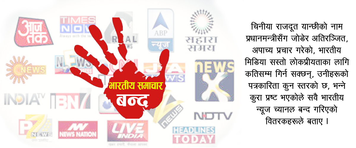 indian news channel